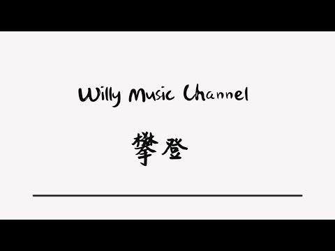 Ersen0306 / Yelaman - 攀登 ▽高音質動態歌詞 Lyrics▽ -- 【Willy Music Channel】