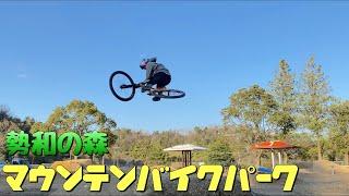 【勢和の森】マウンテンバイクコース