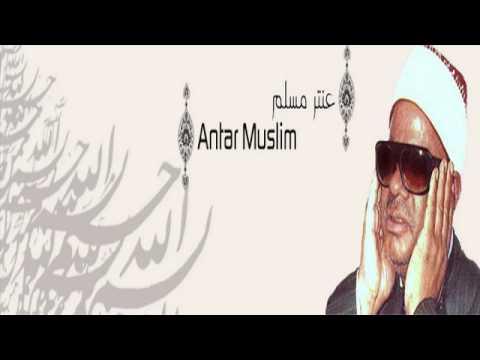 القرآن الكريم كاملا للشيخ عنتر مسلم (3-1) The Complete Holy Quran Antar Muslim
