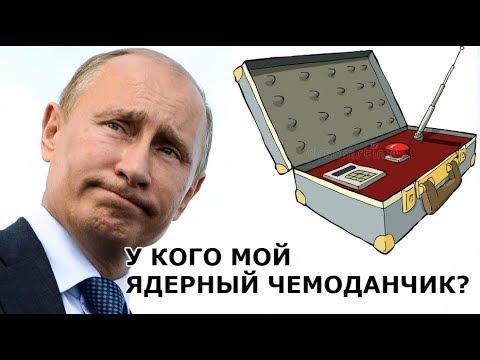 Ядерный чемодам Путина