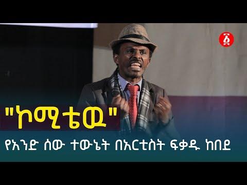 """""""ኮሚቴዉ"""" የአንድ ሰው ተውኔት በአርቲስት ፍቃዱ ከበደ Fikadu Kebede   Ethiopia"""