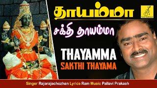 தாயம்மா சக்தி தாயம்மா THAYAMMA SAKTHI THAYAMMA AMMAN TAMIL DEVOTIONAL SONGS VIJAY MUSICALS