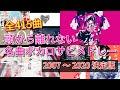 【作業用BGM】厳選ボカロ名曲サビメドレー【全415曲】