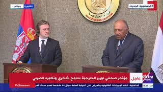 وزير الخارجية سامح شكري: تطابق كبير في مواقف مصر وصربيا إزاء القضايا الإقليمية والدولية