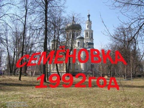 Подслушано в СеменофКе черниговской области