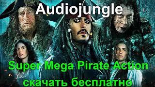 Audiojungle music Super Mega Pirate Action скачать бесплатно