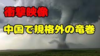 中国中央気象庁によると、内モンゴル自治区シリンホト市で突然猛烈な竜巻が現れ、至る所に砂塵が天と地を結ぶ巨大な風の柱を作り、 空中に塵や瓦礫を掃き寄せ、大空を ...