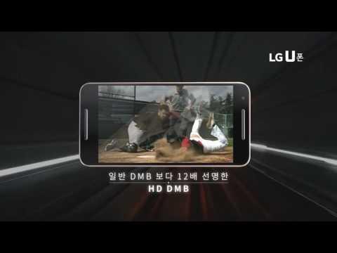 LG U Commercial