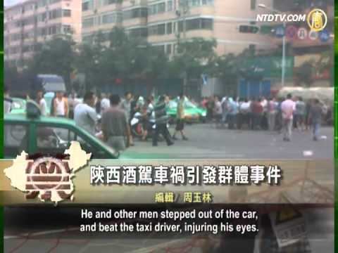 CCP Bribary, Hu Jia Reveals Inside Story