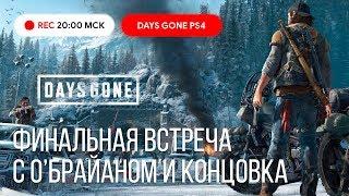 Days Gone прохождение Ps4 Жизнь После 28 ФИНАЛ