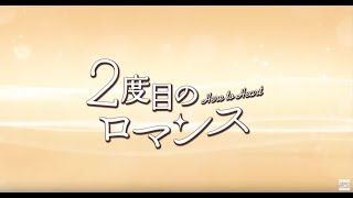 2度目のロマンス 第15話