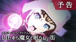 XFLAGオリジナルアニメ「いたずら魔女と眠らない街」は、12月1日(金)19...
