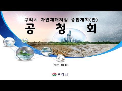 [구리,시민행복특별시] 구리시 자연재해저감 종합계획(안) 공청회