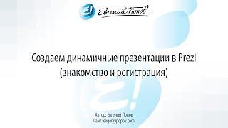 Как быстро создать эффектную динамичную презентацию (1/4)