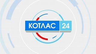 25 10 2021 Новости Котлас24