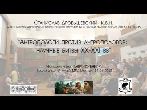 """Станислав Дробышевский: """"Антропологи против антропологов: научные битвы."""""""