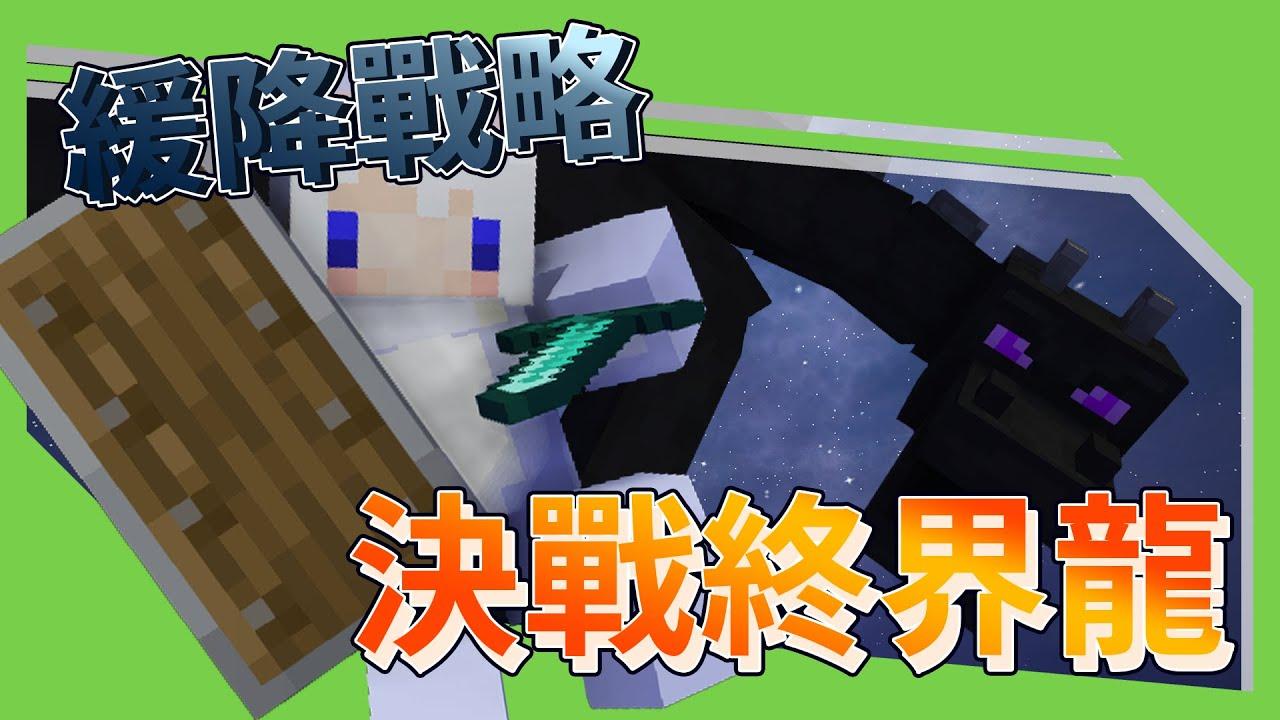【Minecraft】#6 最速攻略!用緩降藥水跟終界龍戰鬥! || OneBlock - YouTube