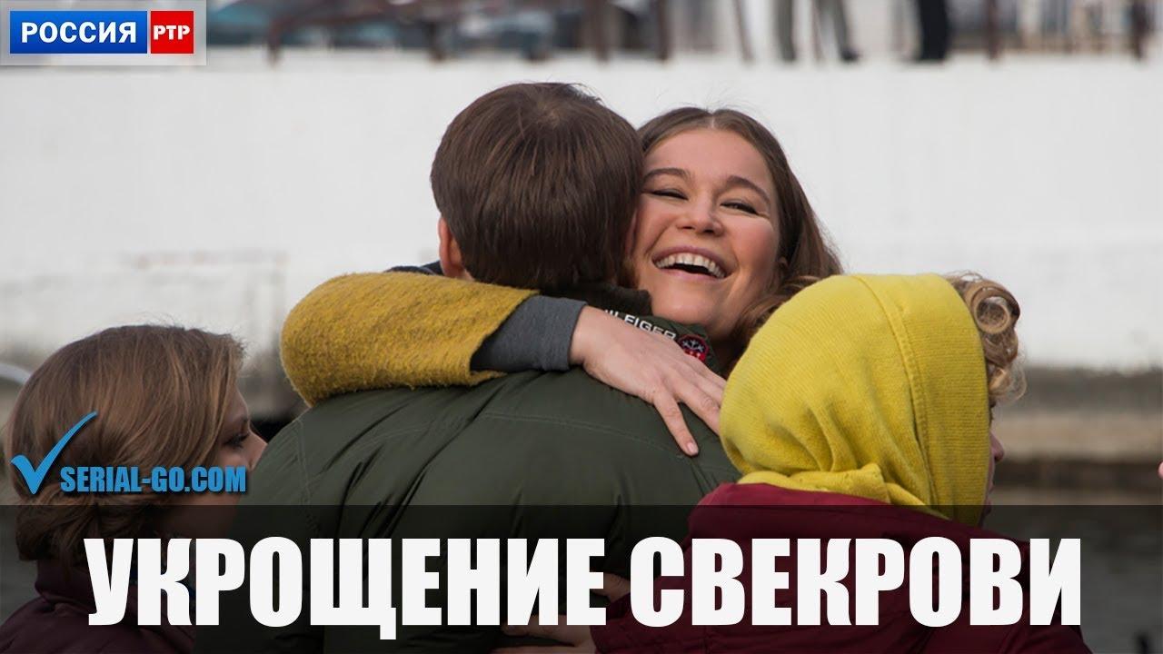 сериал укрощение свекрови 2019 1 4 серии фильм мелодрама на канале россия анонс