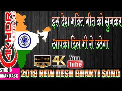 पत्थर दिल भी इस देश भक्ति गीत को सुनकर रो पड़ते हैं Republic  Day 2019 SONG