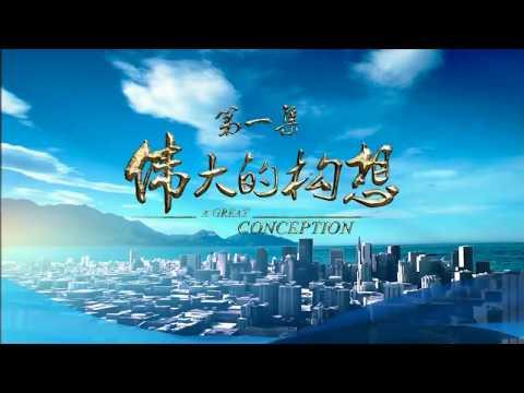 海上新丝路 第一集 伟大构想 The New Maritime Silk Road E01: A Great Conception