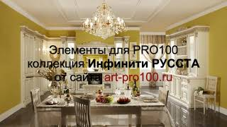 3D элементы Инфинити РУССТА для PRO100