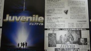 ジュブナイル 2000 映画チラシ 2000年7月15日公開 【映画鑑賞&グッズ探...