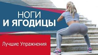 Упражнения для ягодиц в домашних условиях Упражнения для похудения Как накачать попу за неделю