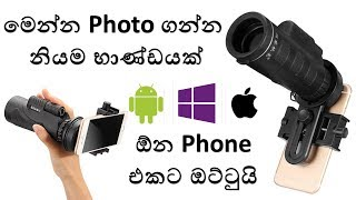Universal 12×50 Smartphone Lens Review in Sinhala by SinhalaTech