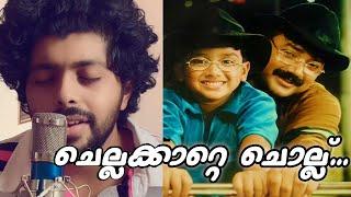Chella Katte Chollu | malayalam cover |  PATRICK MICHAEL | ATHUL BINEESH | Kochu Kochu Santhoshangal