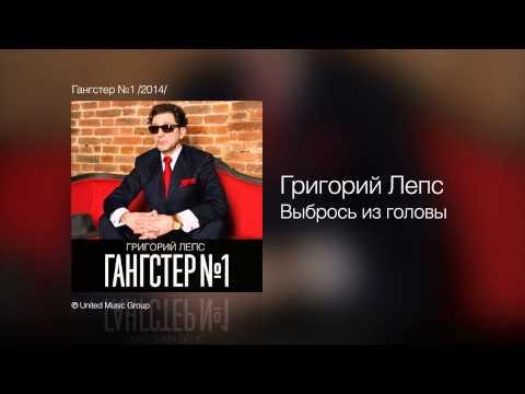Григорий Лепс - Самый лучший день, караоке онлайн, клип