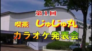 平成29年8月20日 三重県松阪市コミュニティー文化センターにて 「...