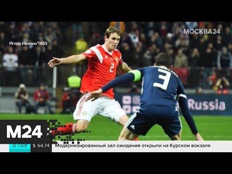 Сборная России по футболу разгромила Шотландию - Москва 24