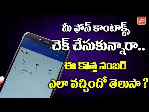 How UIDAI Number Added In Your Mobile Contacts List | Google Admits Adding Helpline Number | YOYO TV