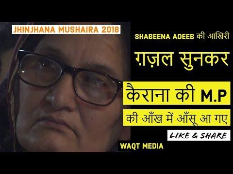 Shabeena Adeeb की आखिरी ग़ज़ल सुनकर कैराना की MP की आँख में आँसू mushaira 2018
