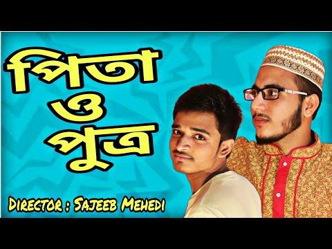 pita-o-putro-funny-video-ep-01||bangla-funny-video||directed-by-sajeeb-mehedi||-bangla-fun-time-ltd