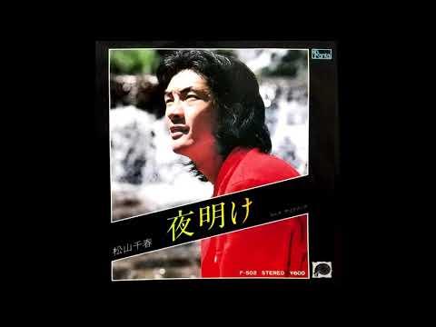 夜明け 松山千春 昭和54(1979)年 ▶3:39