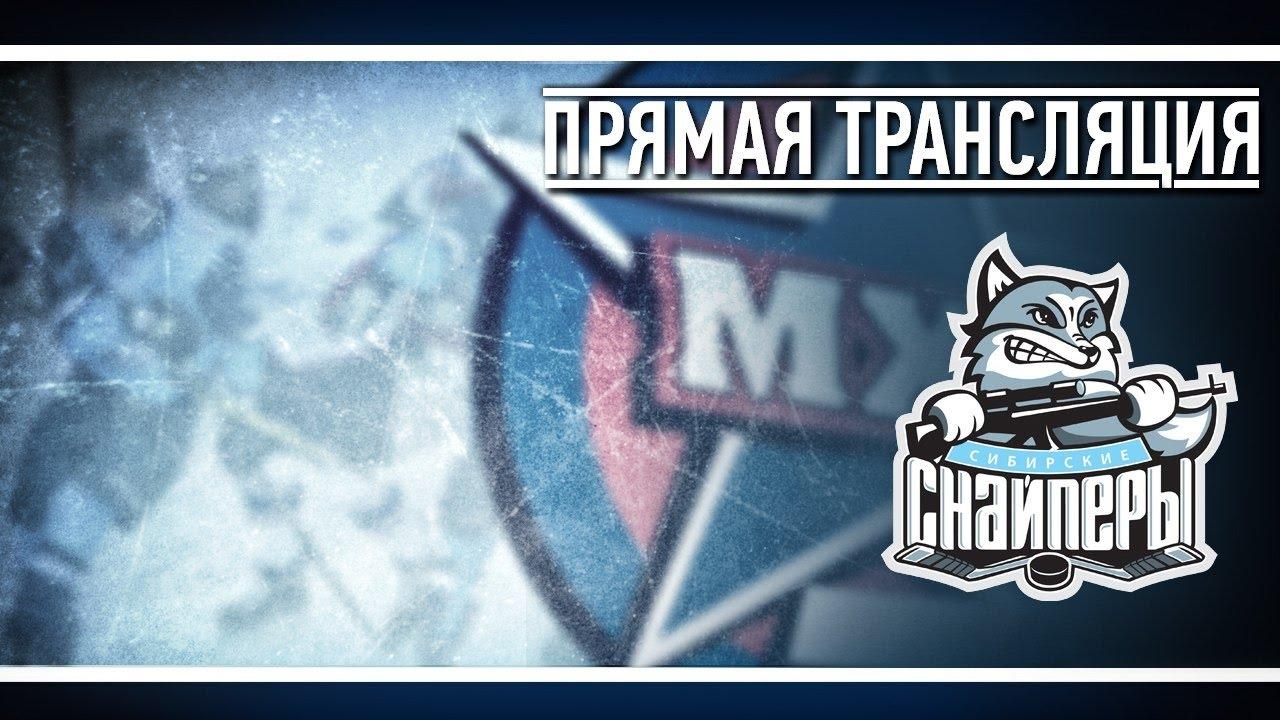 Прогноз на матч сибирские снайперы авто