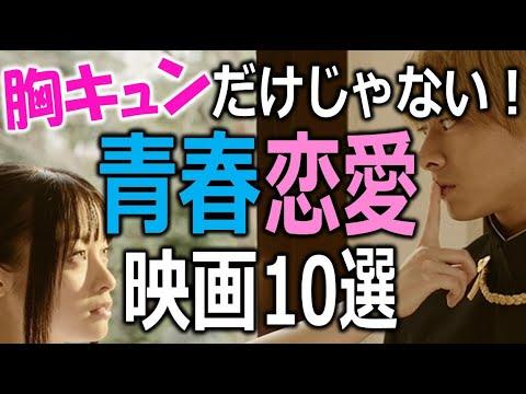 観た回数だけ恋できる!青春恋愛映画10選【邦画おすすめ】