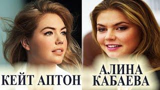 КЕЙТ АПТОН vs АЛИНА КАБАЕВА — секс символ планеты 2014 г. | SHTUKENSIA