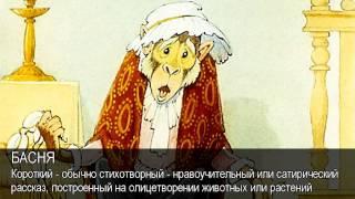Басня. Толковый Видеословарь русского языка