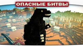ч.71 Опасные битвы в Minecraft - ГОДЗИЛЛА!!! (GODZILLA MOD)