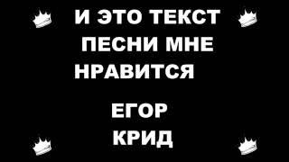 #1 ТЕКСТ ПЕСНИ ЕГОРА КРИДА - МНЕ НРАВИТСЯ // BY НЕПОБЕДИМЫЙ ГРОМ