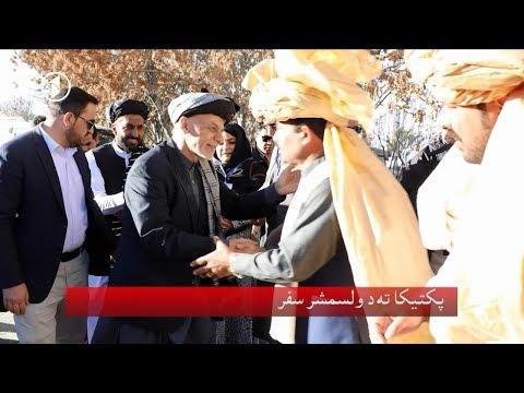Afghanistan Pashto News 03.10.2018 د افغانستان خبرونه