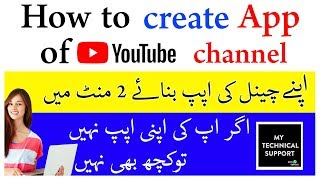 how to create android app of your YouTube channel | My Technical support