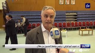 جامعة الحسين بن طلال تسعى للاستثمار بالطاقة الشمسية لمواجهة المديونية (19-6-2019)