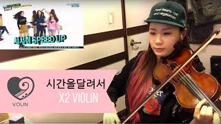 여자친구 GFRIEND - 시간을달려서 / 2배속 바이올린 연주 2X  [ V.OLIN ]