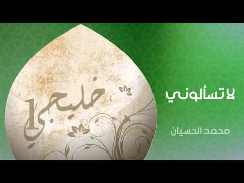 Top Tracks - Mohammed Al Hisayan