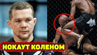 Реакция Петра Яна на нокаут Диметриуса Джонсона коленом/Новые анонсы UFC