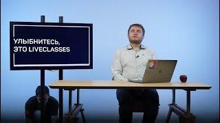 Улыбнитесь, это LiveClasses! 2.0
