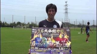 【9.6大分総力戦】高木和道選手メッセージ